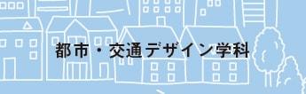富山大学都市・交通デザイン学科